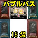 18包セット入浴剤 お風呂 マッサージ バブル 泡 風呂  ...
