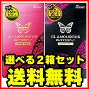 コンドーム【選べる】【お試し】グラマラスバタフライ コンドー...