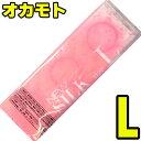 コンドーム オカモト Lサイズ 48個(12個入り×4セット)大き目 Lサイズ エルサイズ【コンドーム 業務用 アサヒショップ】