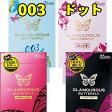 コンドーム/バタフライ 4箱セット 45 %OFF こんどーむ 福袋【コンドーム 避妊具 アサヒショップ】