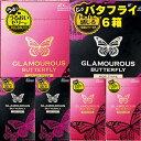 コンドーム グラマラスバタフライ6箱セット ホット&モイスト☆避妊具 スキン 女性にやさしい/こんどー バタフライ