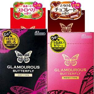 グラマラス コンドム コンドーム ショップ メーカー コンドー バタフライ
