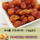 【5,000円以上送料無料】ドライトマト 1Kg入り タイ産トマトを丸ごと糖漬後、乾燥させてあります。ひとくちサイズで甘酸っぱく仕上がっています。※ドライフルーツ、トマト、料理、おやつ