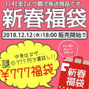 【1/4〜順次発送】★2019年 クラフトタマゴのお楽しみ!!謎の「777円」福袋★ //おひとり