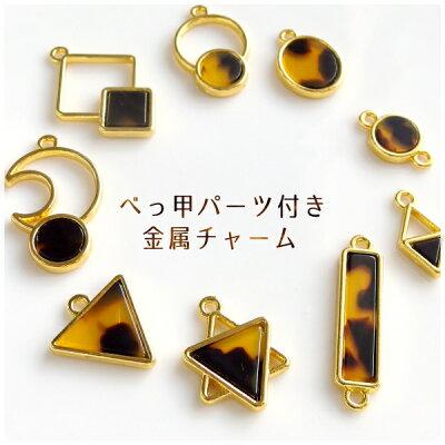 べっ甲風&ダイキャスト 幾何学金属チャーム