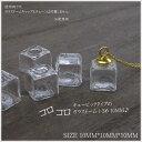 【10個】ガラスドーム 「キュービック 小さめ10mm」 正方形/四角/キューブ/cube【ハンドメイド/手作り/卸し/卸売り】