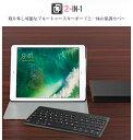 (26173) 4色 タブレット用 キーボードケース iPa...