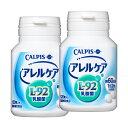 アレルケア 乳酸菌 ≪公式≫【120粒ボトル 2個セット】 L-92乳酸菌 L92 l92 カルピス