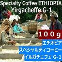 スペシャルティコーヒー エチオピア イルガチェフィ Grade-1 100g 旭コーヒー アサヒコーヒー 美味しい コーヒー豆 高級 ブラック サイフォン 焙煎 珈琲豆 豆 コーヒーメーカー ストレート イルガチャフィ