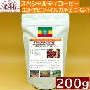スペシャルティコーヒー エチオピア イルガチェフィ Grade-1 200g イルガチェフェ
