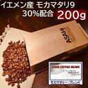 イエメン産モカマタリ配合 モカマタリブレンド 200g|アサヒコーヒー 自家焙煎 旭コーヒー