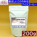 ショッピングアイスコーヒー ASAHI アイスコーヒースペシャル 200g | コーヒー 旭珈琲 旭コーヒー アサヒコーヒー 美味しい
