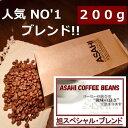 ASAHI スペシャル・ブレンド 200g | コーヒー 旭珈琲 旭コーヒー アサヒコーヒー 美味しい