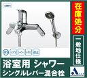 アサヒ衛陶 浴室用シングルレバー混合栓[シャワー] VSF220GNA 水栓金具(一般地仕様