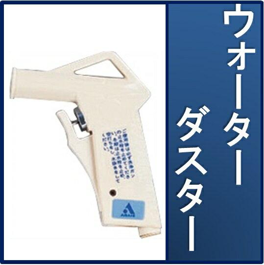 アサヒ衛陶 簡易水洗トイレ部品 ウォーターダスター NS121 サンクリーン ニューレット 交換用部品