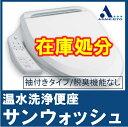アサヒ衛陶 温水洗浄便座 温水便座 サンウォッシュ 袖付きタイプ 自動脱臭機能なし DLTS711
