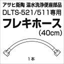 アサヒ衛陶 DLTS521/511専用 フレキホース 40cm 温水洗浄便座部品