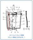 アサヒ衛陶 ストラットセット CF3388STRTS [TRA33886338563305633086用] トイレタンク(ロータンク)部品