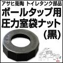 アサヒ衛陶 ボールタップ用圧力室袋ナット(黒) トイレタンク(ロータンク)部品