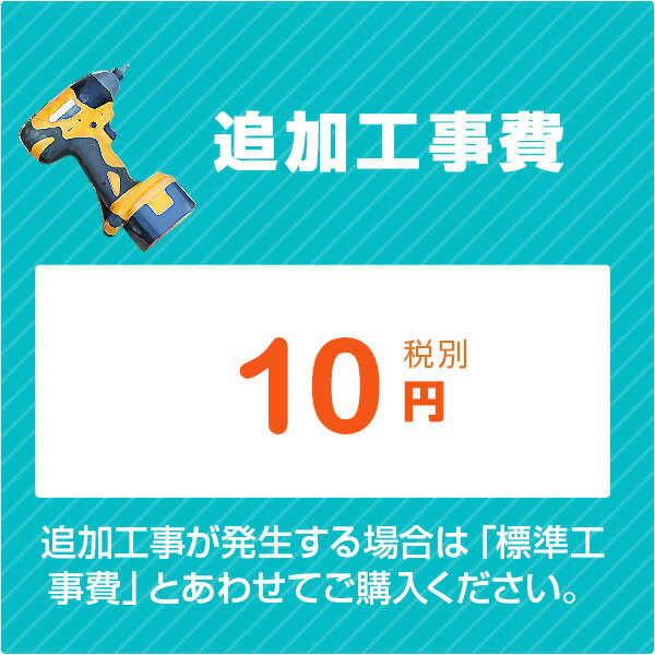 [追加工事費]洗面化粧台 トイレ 取付工事に伴う追加工事 10円 (税別)