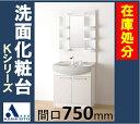 アサヒ衛陶 洗面化粧台 Kシリーズ 間口750mm 一面鏡 2枚扉 シャワー水栓 LK3711KUELG+M751SBH