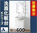 アサヒ衛陶 洗面化粧台 Kシリーズ 間口600mm 一面鏡 2枚扉 シャワー水栓 LK3611KUELG+M601SBH 洗面台/化粧鏡セットプラン