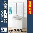 アサヒ衛陶 洗面化粧台 Kシリーズ 間口750mm 三面鏡 2枚扉 シャワー水栓 LK3711KUELG+M733L2H シンプルデザインで、充実機能をさらにお求めやすく 洗面台/化粧鏡セットプラン
