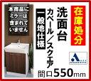 アサヒ衛陶 洗面台 カベール/スクエア 間口550mm 2枚扉 シングルレバー混合栓 (壁給水/床排水) LTK4550KF7300D10 洗面台のみ/一般地仕様 間口550mm