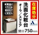 アサヒ衛陶 洗面台 オーラ/スクエア 間口750mm 2枚扉 シングルレバー混合栓 SLTM464KFW 洗面台のみ/一般地仕様