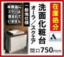 アサヒ衛陶 洗面台 オーラ/スクエア 間口750mm 2枚扉 シングルレバー混合栓 (壁給水/床排水) SLTM464KFW 洗面台のみ/一般地仕様