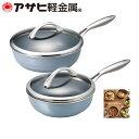 【最新モデル】「オールライト(26cm 22cm)」IH対応 ガス対応 フライパン セット 深型 日本製 キッチン レシピ 父の日 ギフト アサヒ軽金属公式ショップ