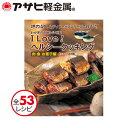 「I love!ヘルシークッキング(肉・魚・お菓子)」(レシピ集)