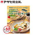 「I love!ヘルシークッキング(野菜・穀物)」(レシピ集)