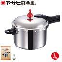 「ゼロ活力なべ(Lスリム)」(圧力鍋・圧力なべ) IH・ガス対応 日本製 4.0L レシピ付き 離乳