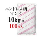 【業務用 米袋】米袋 ポリ業務用ピンク印刷エンドレス柄10kg用×100枚