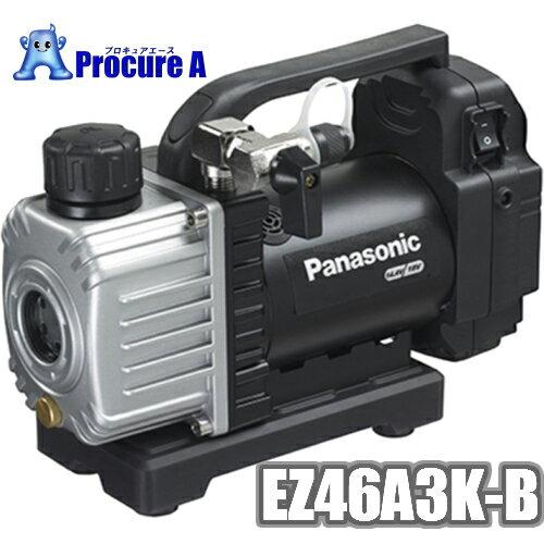 送料無料Panasonic/パナソニックEZ46A3K-B(黒/ブラック)真空ポンプデュアル(Dua