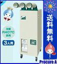 【送料無料】ダイキン スポットエアコン 3人用(3相200V)SUASP3FU【代引決済不可】