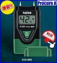 【あす楽】カイセ/kaise デジタル 水分計 KG-85 木材・建材の含水率を手軽に測定/薪ストーブ/薪/