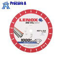 LENOX メタルマックス 405mm 2005033 ▼1...
