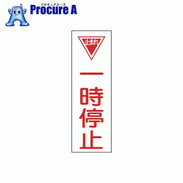 緑十字 短冊型安全標識 一時停止 360×120mm エンビ 縦型 093074 ▼814-8868 (株)日本緑十字社