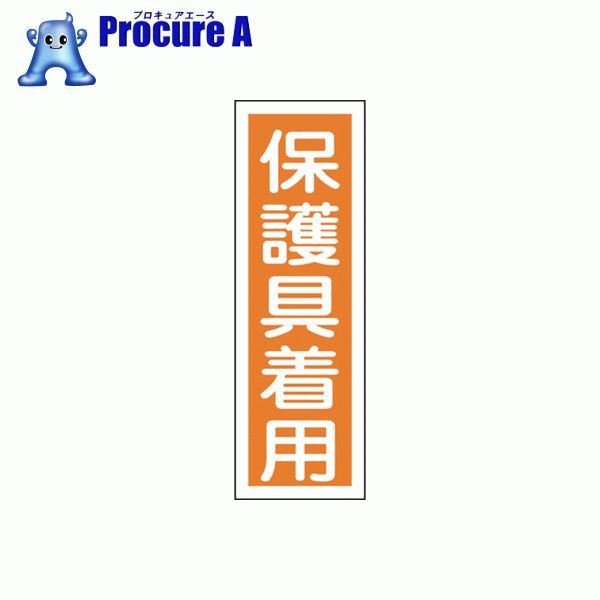 緑十字 短冊型安全標識 保護具着用 360×120mm エンビ 縦型 093050 ▼814-9010 (株)日本緑十字社