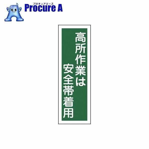 緑十字 短冊型安全標識 高所作業は安全帯着用 360×120mm エンビ 縦型 093062 ▼814-9017 (株)日本緑十字社