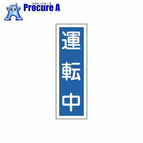 緑十字 短冊型安全標識 運転中 360×120mm エンビ 縦型 093110 ▼814-9031 (株)日本緑十字社