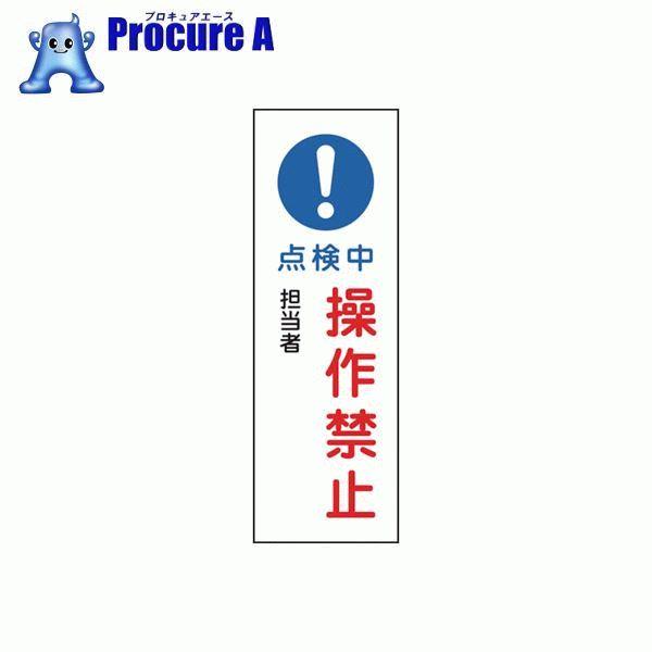 緑十字 短冊型安全標識 点検中・操作禁止 360×120mm エンビ 縦型 093263 ▼814-9105 (株)日本緑十字社
