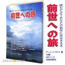『前世への旅』アーントマサコ著【気楽出版】