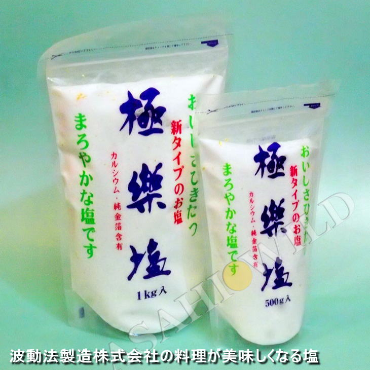 ●極楽塩1kg×20袋【送料無料】ポイント10倍【波動法製造】