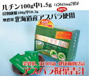 [free shipping] 60 asparagus 擬葉青汁 rutin and dietary fiber are with 3 g of *60 abundant parcel