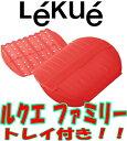 【即納】訳あり Lekue ルクエ スチームケース ファミリーファミリー(トマト) ※トレイ付き 簡単♪おいしい♪箱破損の為箱なし激安在庫処分セール