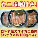 カニ味噌付き 3皿セット ズワイガニ 1皿7〜8本入り 一皿...