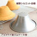★まとめてお得★広がる裾野と優美なシルエットを追求! アルタイト富士山ケーキ型2個組 【ooo】